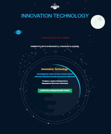 Innovation Technology